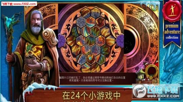 西藏冒险:世界尽头完整版1.0截图3