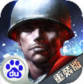 二战风云手机版 2.9.1