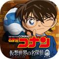 名侦探柯南:假想世界的名侦探汉化版 1.0.1