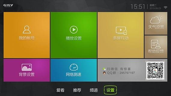 银河奇异果TV破解版V5.4 去广告/VIP免费版截图1