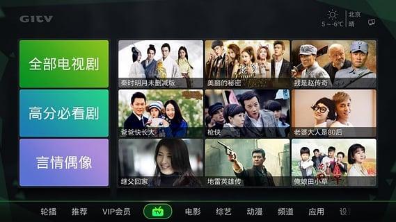 银河奇异果TV破解版V5.4 去广告/VIP免费版截图5
