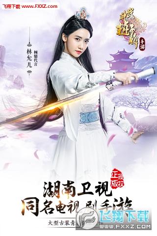 武神赵子龙官网最新安卓版V1.0.1截图0