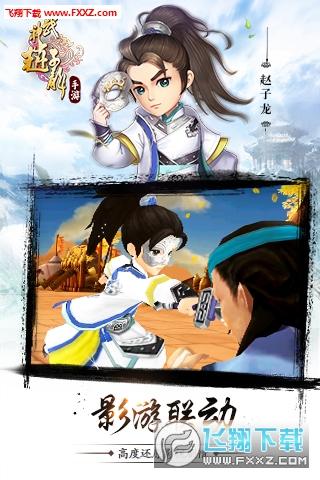 武神赵子龙官网最新安卓版V1.0.1截图2