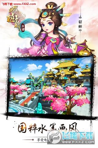 武神赵子龙官网最新安卓版V1.0.1截图3