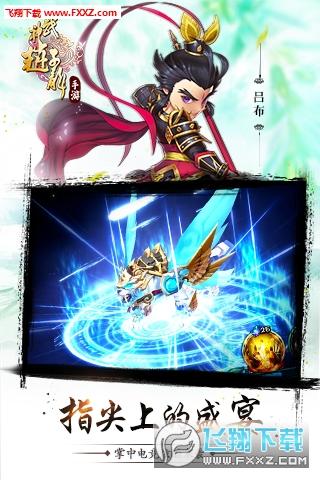 武神赵子龙官网最新安卓版V1.0.1截图4