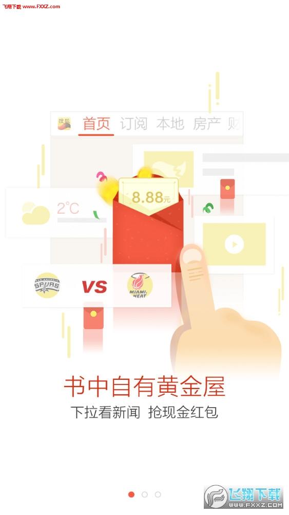 搜狐红包拆包器v5.5.1 安卓版截图0
