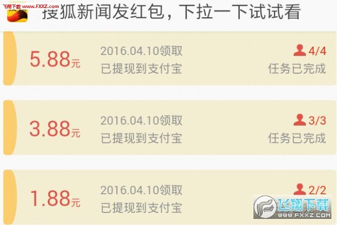 搜狐红包拆包器v5.5.1 安卓版截图1