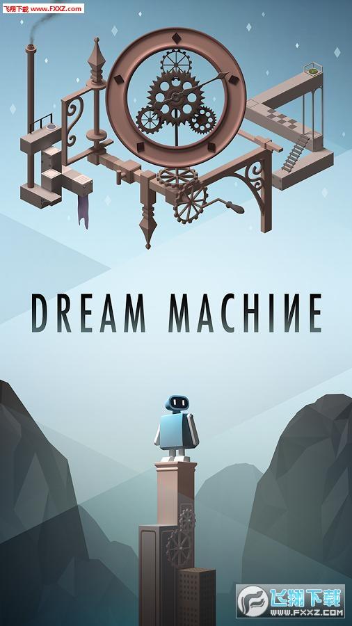梦境机器  Dream Machine最新汉化安卓版V1.1截图3
