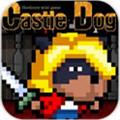 城堡小狗汉化版 1.0
