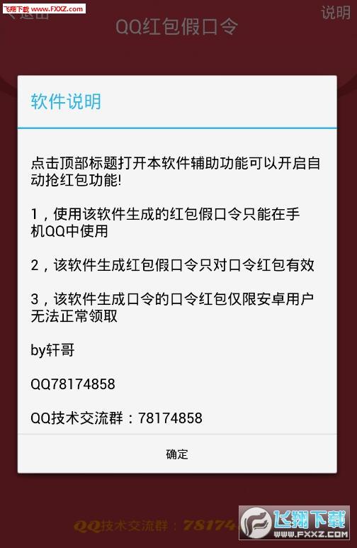整人口令_如何利用QQ口令红包整人