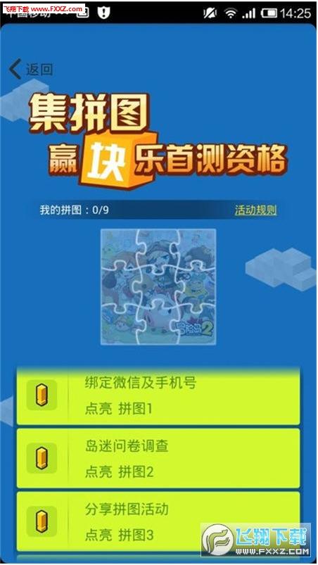 冒险岛2社区v3.0官方版截图1