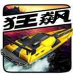 狂飙:快艇天堂无限金币修改版v1.7