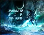 神之墓地2.6D第二季1.485修正版(附隐藏英雄密码)