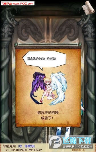 魔物娘召唤记内购破解版1.0.0截图1