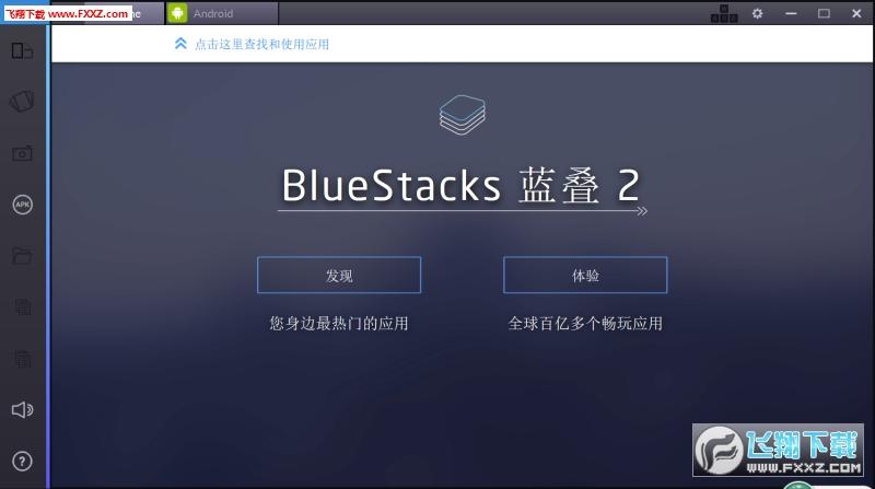 安卓模拟器(BlueStacks)2.2.23.6105截图2