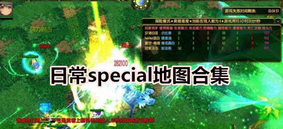 日常special魔兽地图_日常special最新版下载