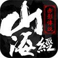 山海经之赤影传说PC版 1.0