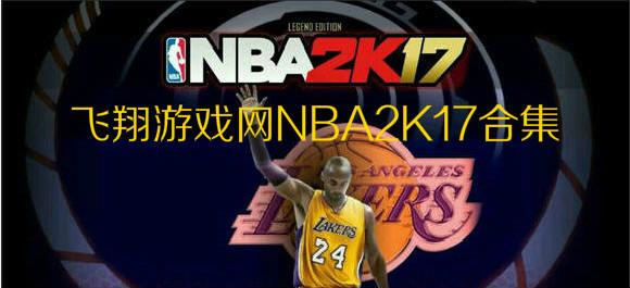 NBA2K17手游官方正版_NBA2K17传奇版_NBA2K17破解版
