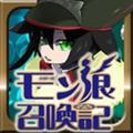 魔物娘召唤记汉化修改版v1.0.0