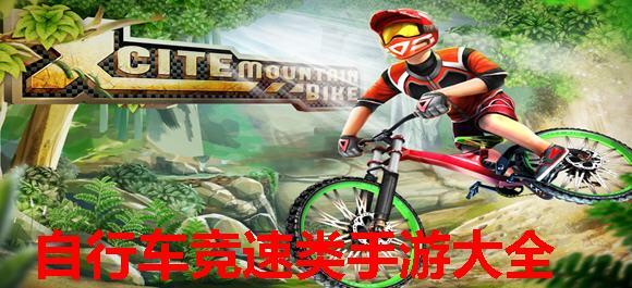 好玩的自行车游戏__自行车竞速手机游戏下载