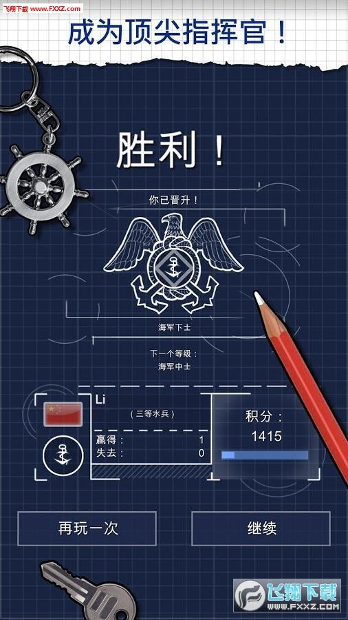 蓝图大海战:Fleet BattleV1.3.0.1截图0