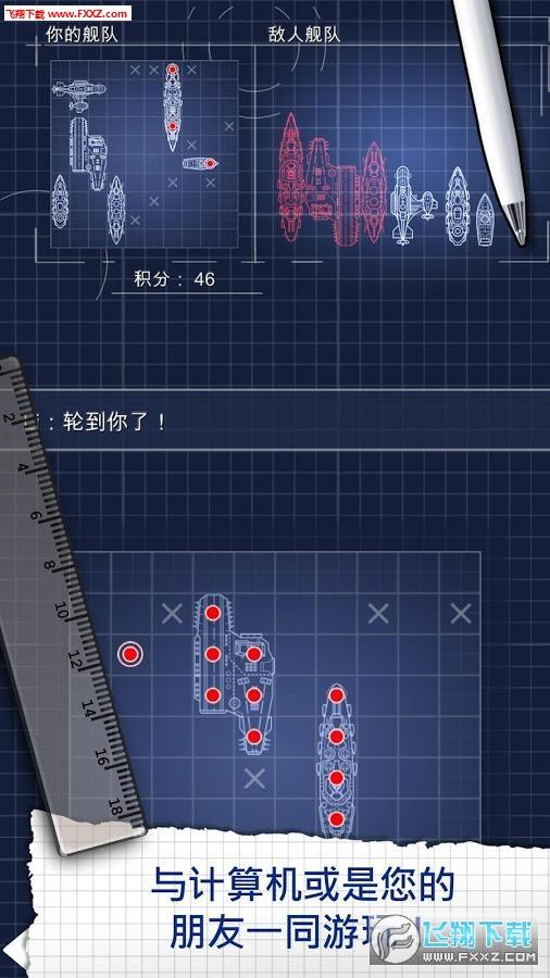 蓝图大海战:Fleet BattleV1.3.0.1截图1