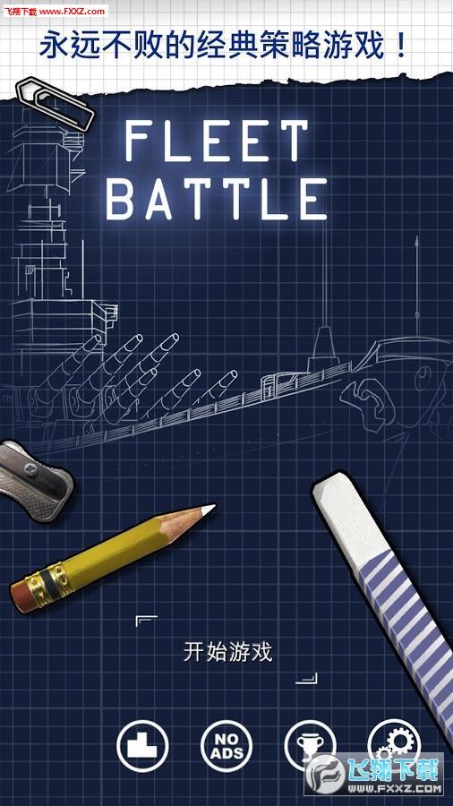 蓝图大海战:Fleet BattleV1.3.0.1截图3