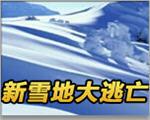 新雪地大逃亡3.7正式版