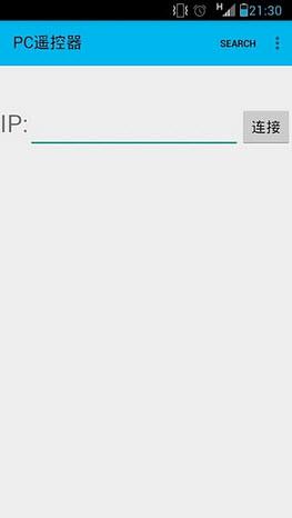 PC遥控器安卓版V1.0免费版截图0