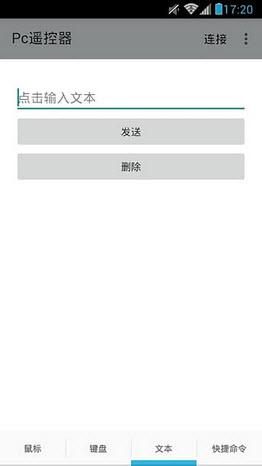 PC遥控器安卓版V1.0免费版截图1