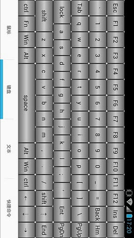 PC遥控器安卓版V1.0免费版截图2