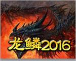 龙鳞2016 v3.0b