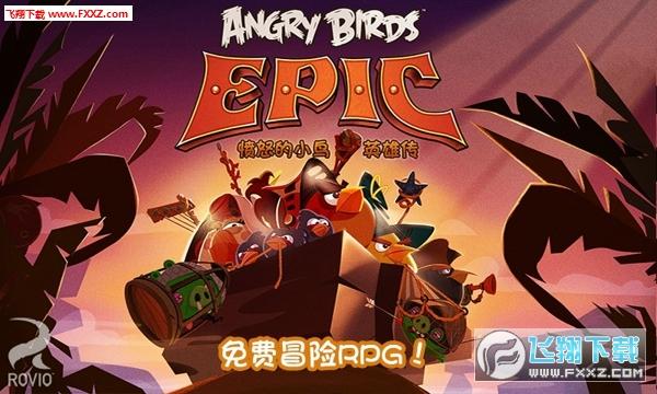 愤怒的小鸟英雄传安卓破解版v1.4.2截图1