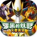 漆黑的魅影手游官网 v1.0