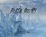 天谕幻雪1.79d3