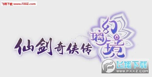 仙剑奇侠传:幻璃镜官方手游1.0截图2