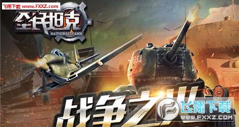 全民坦克官网1.1.7截图2