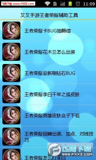 叉叉手游王者荣耀辅助工具v1.20最新免费版截图0