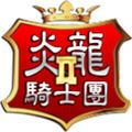 炎龙骑士团2安卓破解版