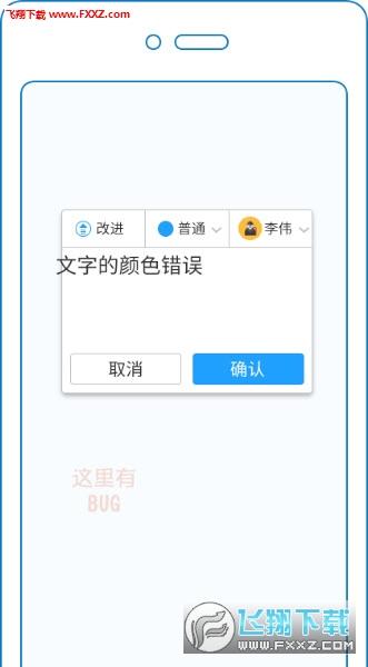 bugtags安卓版V2.0官方免费版截图0