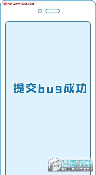 bugtags安卓版V2.0官方免费版截图1