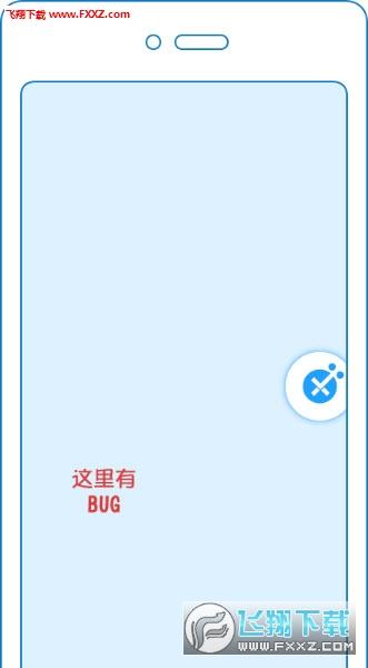 bugtags安卓版V2.0官方免费版截图2