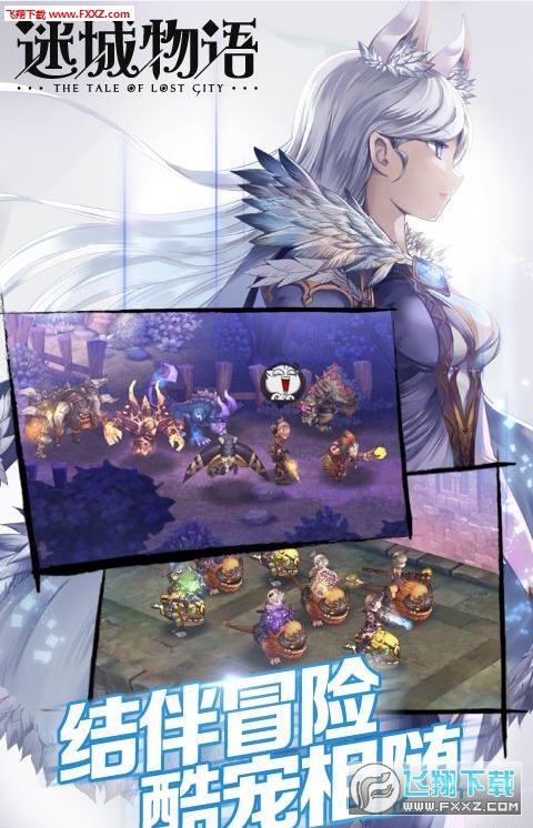 迷城物语安卓版v1.0截图1