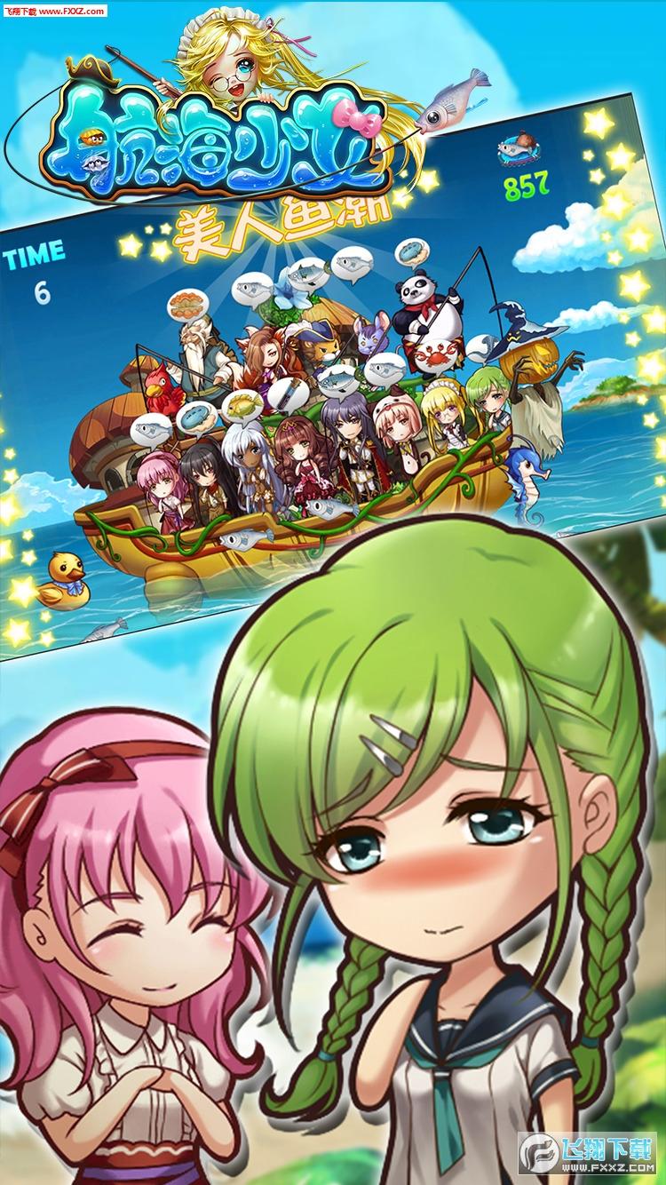 航海少女最新安卓版v1.0.052截图0
