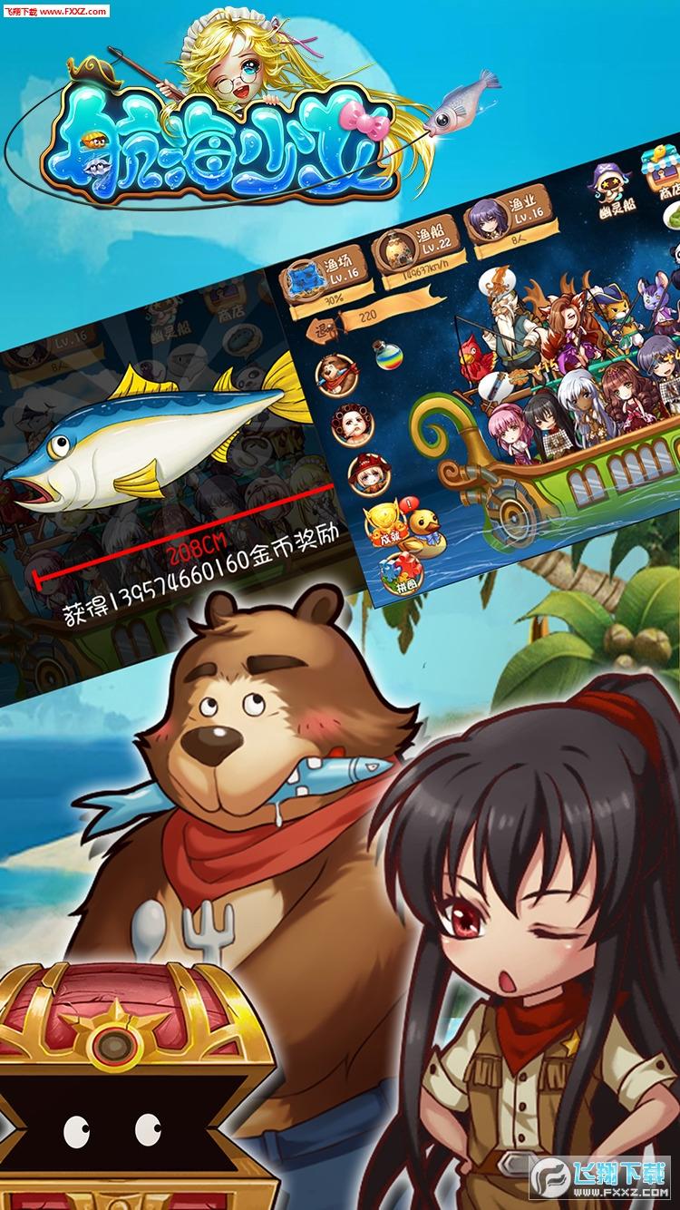 航海少女最新安卓版v1.0.052截图1