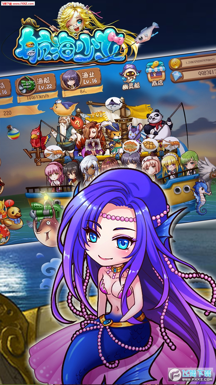 航海少女最新安卓版v1.0.052截图2