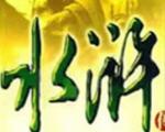 梦水浒V1.0C中文版