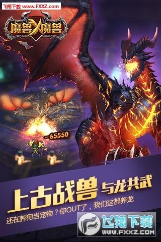 魔兽X魔兽破解版手游v2.0截图0