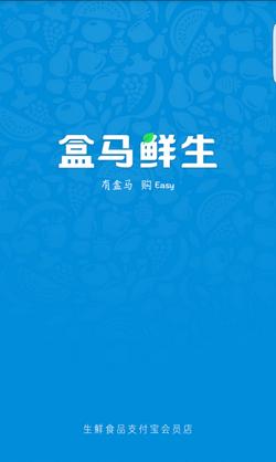 盒马鲜生安卓版V1.0.1官方版截图0