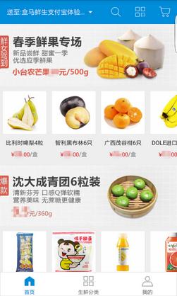盒马鲜生安卓版V1.0.1官方版截图1